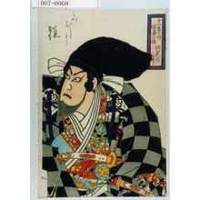 Toyohara Kunichika: 「十八番之内 佐藤正清 河原崎三升」 - Waseda University Theatre Museum