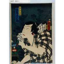 Toyohara Kunichika: 「植木や音松 坂東彦三郎」 - Waseda University Theatre Museum