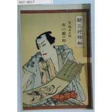 Toyohara Kunichika: 「解三升結柏」「荒磯長五郎 市川団十郎」 - Waseda University Theatre Museum