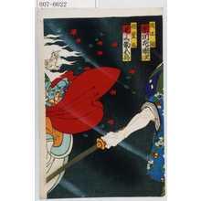 Toyohara Kunichika: 「渡辺綱 市川左団次」「怪童丸 尾上菊五郎」 - Waseda University Theatre Museum
