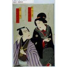Toyohara Kunichika: 「おとみ 沢村源之助」「清七 市川権十郎」 - Waseda University Theatre Museum