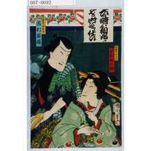 Toyohara Kunichika: 「児雷也ノおゆき 沢村田の助」「大蛇丸の辰五郎 市村家橘」 - Waseda University Theatre Museum