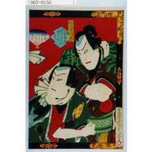 豊原国周: 「飾海老の一蔵」 - 演劇博物館デジタル