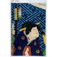 豊原国周: 「熊谷次郎直実」「女房さが美」 - 演劇博物館デジタル