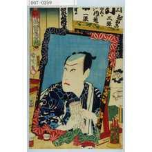 Toyohara Kunichika: 「花盛楽屋姿見」「[河]原崎権十[郎]」 - Waseda University Theatre Museum