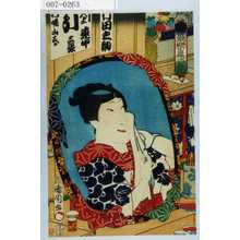 Toyohara Kunichika: 「花盛楽屋姿見」「[沢村]田之助」 - Waseda University Theatre Museum