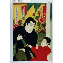 Toyohara Kunichika: 「一子ウルエス 沢村百之助」「秋津彦惣 沢村訥升」 - Waseda University Theatre Museum