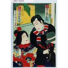 Toyohara Kunichika: 「浜地善之進 坂東彦三郎」「異国女クニタリヨ 河原崎国太郎」 - Waseda University Theatre Museum
