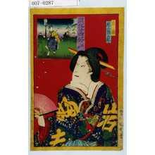 Toyohara Kunichika: 「開化廿四好 時斗」「岩藤 尾上菊五郎」 - Waseda University Theatre Museum