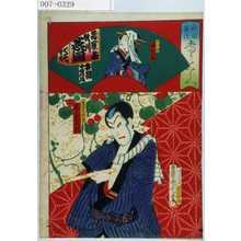 Toyohara Kunichika: 「俳優落語当くらべ」「十六夜 国太郎」「鬼坊主清吉 尾上菊五郎」 - Waseda University Theatre Museum