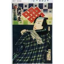 Toyohara Kunichika: 「若男☆廓仮宅」「山崎屋」 - Waseda University Theatre Museum