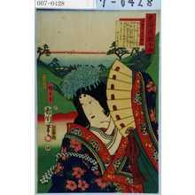 Toyohara Kunichika: 「東海道一ト眼千両」「白須賀 清少納言」 - Waseda University Theatre Museum