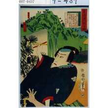 豊原国周: 「東海道一ト眼千両」「坂の下 狩野元信」 - 演劇博物館デジタル