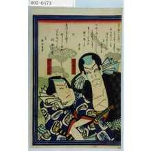 Toyohara Kunichika: 「鬼薊清吉」「御所五郎蔵」 - Waseda University Theatre Museum