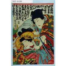 Toyohara Kunichika: 「見立三幅対」「高尾 沢村田之助」「頼兼 沢村訥升」 - Waseda University Theatre Museum