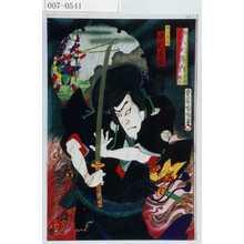Toyohara Kunichika: 「見立八犬伝ノ内 平井縄手」 - Waseda University Theatre Museum