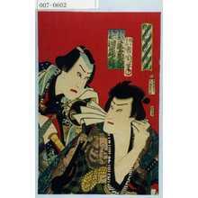 Toyohara Kunichika: 「春午伊達男積樽」「らいこうの市 尾上菊五郎」「おにはかの権 河原崎三升」 - Waseda University Theatre Museum