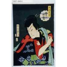 Toyohara Kunichika: 「左嶋大学 坂東彦三郎」 - Waseda University Theatre Museum