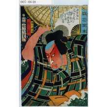 Toyohara Kunichika: 「詞花開末[広]」「横蔵」 - Waseda University Theatre Museum