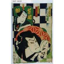 Toyohara Kunichika: 「岩川次郎吉 中村芝翫」「北野屋七兵衛 沢村訥升」 - Waseda University Theatre Museum