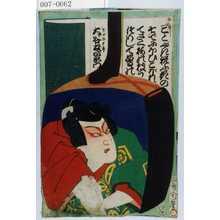 Toyohara Kunichika: 「そがの五郎 大谷友右衛門」 - Waseda University Theatre Museum