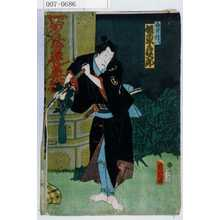 Toyohara Kunichika: 「白井権八 坂東彦三郎」 - Waseda University Theatre Museum