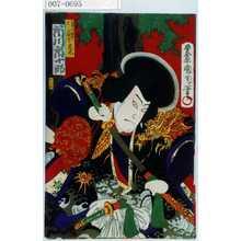 Toyohara Kunichika: 「盗賊河☆太郎実ハ上総五郎恵光 市川市十郎」 - Waseda University Theatre Museum