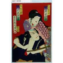 Toyohara Kunichika: 「大月妻お照 岩井半四郎」「鳥居☆助 市川市十郎」 - Waseda University Theatre Museum