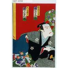 Toyohara Kunichika: 「愛妾お才ノ方 岩井半四郎」「大月蔵人 尾上菊五郎」 - Waseda University Theatre Museum