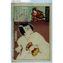 Toyohara Kunichika: 「梅幸百種之内」「きつねたゝのふ」「静御前 故 坂東三津五郎」 - Waseda University Theatre Museum