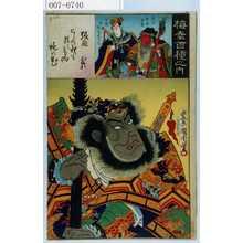 Toyohara Kunichika: 「梅幸百種之内」「張飛」「関羽 中村芝翫」「玄徳 故 坂東彦三郎」 - Waseda University Theatre Museum