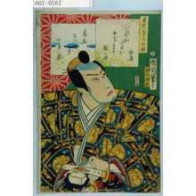 Toyohara Kunichika: 「見立三十六句撰」「長尾けん信弟かげ勝」 - Waseda University Theatre Museum