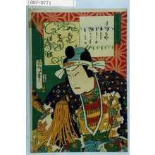 Toyohara Kunichika: 「三十六句せん之内」「九郎はん官源よし経」 - Waseda University Theatre Museum
