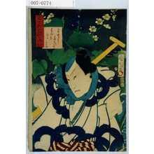 Toyohara Kunichika: 「三十六花艸の内 水葵」「さとう与茂七 ばん東ひこ三郎」 - Waseda University Theatre Museum
