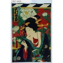 Toyohara Kunichika: 「芸者おたの 沢村田之助」 - Waseda University Theatre Museum