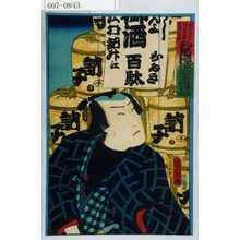 Toyohara Kunichika: 「此所に画工の御見立ハ板本の幕の内に在 ひゐき連噺色幕」 - Waseda University Theatre Museum