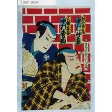 Toyohara Kunichika: 「秋山長兵衛 中村仲蔵」「大☆玄番 中村鷺助」 - Waseda University Theatre Museum