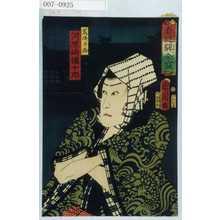 Toyohara Kunichika: 「春遊巽全盛」「荒磯乃瀧 河原崎権十郎」 - Waseda University Theatre Museum