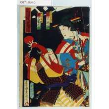 Toyohara Kunichika: 「高綱の妻篝火 坂東秀調」「伊吹藤太 尾上菊五郎」「近江源氏先陣館」 - Waseda University Theatre Museum