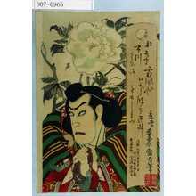Toyohara Kunichika: 「船弁慶 市川左団治」 - Waseda University Theatre Museum