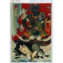 Toyohara Kunichika: 「不動明王 文覚上人 市川団十郎」 - Waseda University Theatre Museum