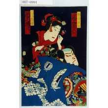 Toyohara Kunichika: 「姉輪ノ平治 尾上菊五郎」「☆萩実ハ敦盛 市川団十郎」 - Waseda University Theatre Museum