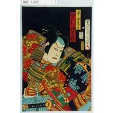 Toyohara Kunichika: 「平山季重 中村仲太郎」 - Waseda University Theatre Museum
