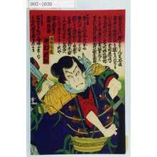 Toyohara Kunichika: 「西郷隆盛 中村芝翫」 - Waseda University Theatre Museum