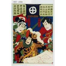 Toyohara Kunichika: 「村田新八」「篠原国幹」「西郷隆盛」 - Waseda University Theatre Museum