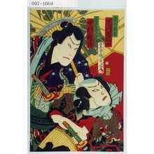 Toyohara Kunichika: 「南郷力丸 市川左団次」「赤星十三 中村翫雀」 - Waseda University Theatre Museum