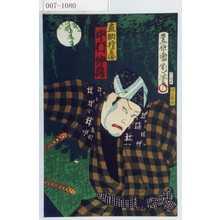 豊原国周: 「直助権兵衛 中村仲蔵」 - 演劇博物館デジタル