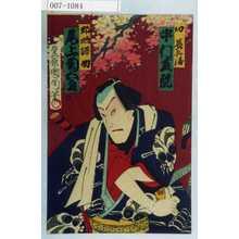 Toyohara Kunichika: 「幻長兵衛 中村芝翫」「野晒語助 尾上菊五郎」 - Waseda University Theatre Museum