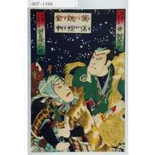 Toyohara Kunichika: 「英名越後雪中」「馬場☆の守 中村芝翫」「山縣三郎兵衛 河原崎三升」 - Waseda University Theatre Museum