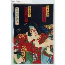 Toyohara Kunichika: 「佐藤正郷 中村翫雀」「後藤又兵へ 市川左団次」 - Waseda University Theatre Museum